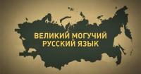 Этот удивительный русский язык